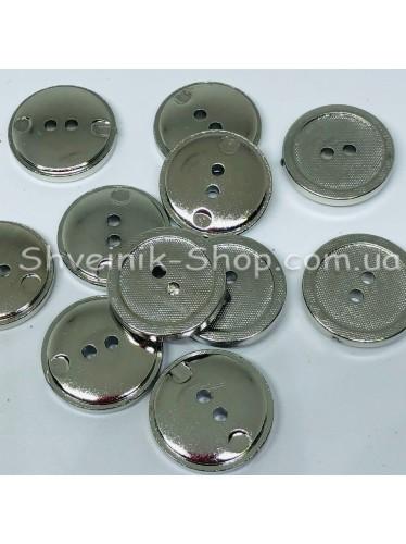 Пуговица Пластиковая на две дырки Размер 21мм Цвет : Серебро в упаковке 500 штук