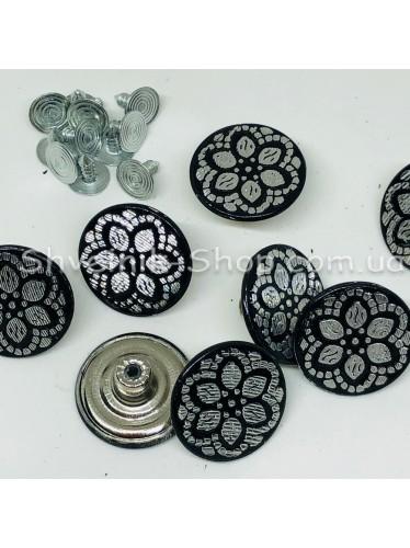 Пуговица Джинсовая Размер 21мм Цвет : Черная + Серебро  в упаковке 500 штук