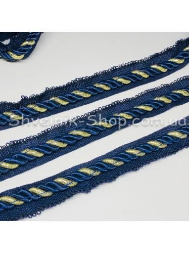 Шторный Кант Толшина Шнура 5 мм в упаковке 46 метров Цвет : Синий + Золото