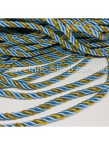 Шнур шторный ( Мебельный) Диамитер 10 мм в упаковке 46 метров Цвет : Голубой + Золото