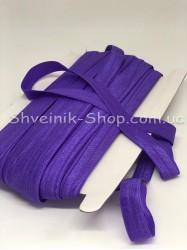 Бейка стрейч ширина 1,5 см (Блестяшая) цвет: Фиолетовый в упаковке 46 метров