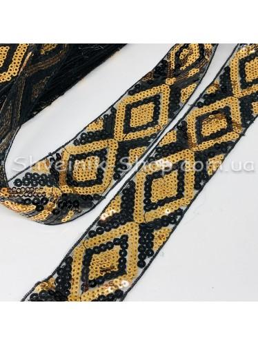 Тесьма на сетке Ромб Ширина 4 см Цвет Черный + Золото в упаковке 13,8 метра цена за упаковку