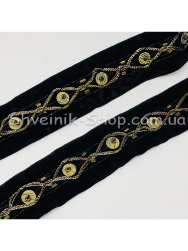 Бисерная вышивка на Велюре Ширина : 2,5 cm Цвет : Черная в упаковке 9,2 метра цена за упаковку