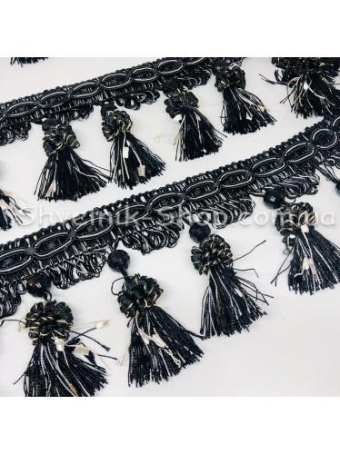 Бахрама Шторная Хрусталь + Кисточка Длина : 11 см   Цвет : Черная  в упаковке 15 метров цена за упаковку
