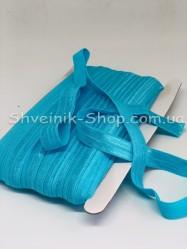 Бейка стрейч ширина 1,5 см (Блестяшая) цвет: Берюза в упаковке 46 метров