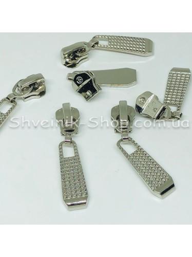Бегунок на молнию (Змейка) Металл Т-5 Цвет : Серебро в упаковке 100 штук