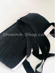 Бейка стрейч ширина 2 см (Матовая) цвет: Черная в упаковке 46 метров