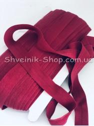 Бейка стрейч ширина 2 см (Матовая) цвет: Бордо в упаковке 46 метров