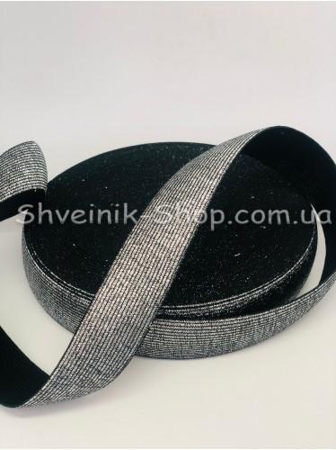 Резина Люрикс ширина : 3 см в упаковке 25 метров цвет : Черное + Серебро