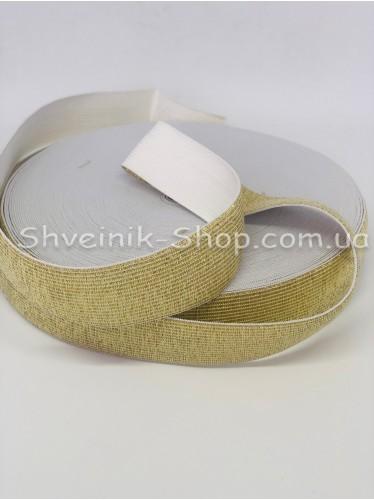 Резина Люрикс ширина : 3 см в упаковке 25 метров цвет : Белое + Золото
