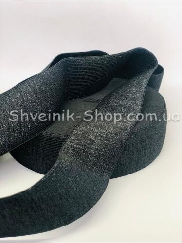 Резина Люрикс ширина : 3 см в упаковке 25 метров цвет : Черное + Черное