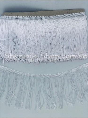 Бахрома Танцевальная Ширина 10 см в упаковке 9,20метров цвет: Белый