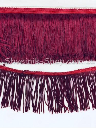 Бахрома Танцевальная Ширина 10 см в упаковке 9,20метров цвет: Бордо