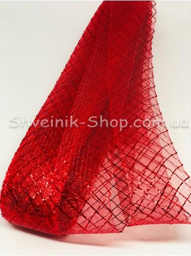 Креалин , Регалин (Люрикс Сетка) Ширина: 4 см Цвет : Красный в упаковке 25 Метра цена за упаковку