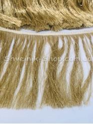 Бахрома Танцевальная (Порча Люрикс) Ширина 20 см в упаковке 9,20метров цвет: Золото