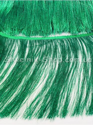 Бахрома Танцевальная (Порча Люрикс) Ширина 20 см в упаковке 9,20метров цвет: Зеленая