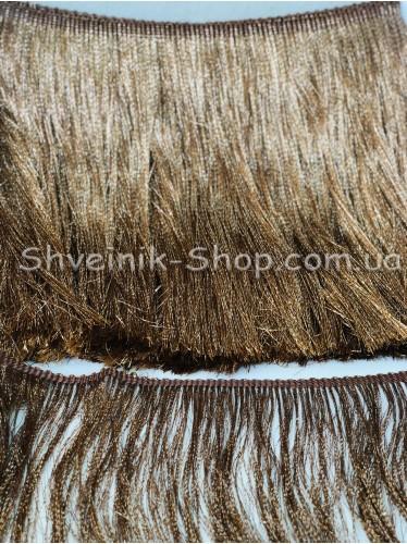 Бахрома Танцевальная (Порча Люрикс) Ширина 20 см в упаковке 9,20метров цвет: Бронза