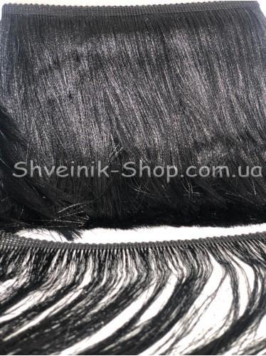 Бахрома Танцевальная (Порча Люрикс) Ширина 20 см в упаковке 9,20метров цвет: Черная