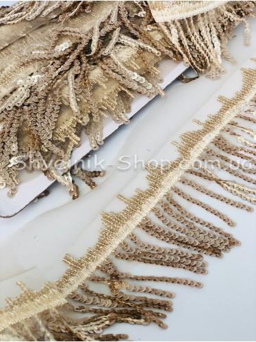 Бахрома Танцевальная Паетка Ширина 6 см в упаковке 9,2 метра цвет Бежевый
