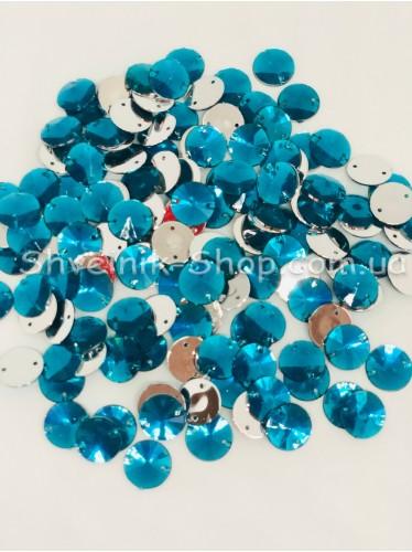 Камни Акрил пришивные Круглые (Граненые) Цвет : Берюза Размер :14 мм в упаковке 500 штук цена за упаковку