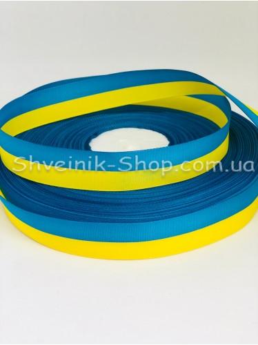 Репсовая Лента с рисунком  Ширина 2,5 см Цвет: Флаг Украина в упаковке 92 м цена за упаковку