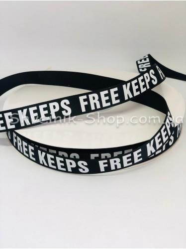Репсовая Лента с рисунком Free Keeps  Ширина 2 см Цвет: Черный в упаковке 92 м цена за упаковку