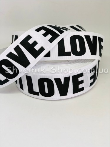 Репсовая Лента с рисунком Love Ширина 4 см Цвет: Белый в упаковке 46м цена за упаковку