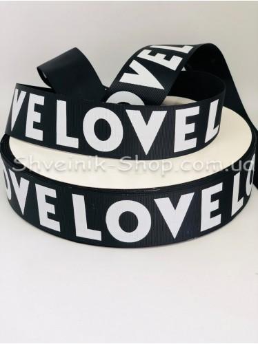 Репсовая Лента с рисунком Love Ширина 4 см Цвет: Черный в упаковке 92м цена за упаковку