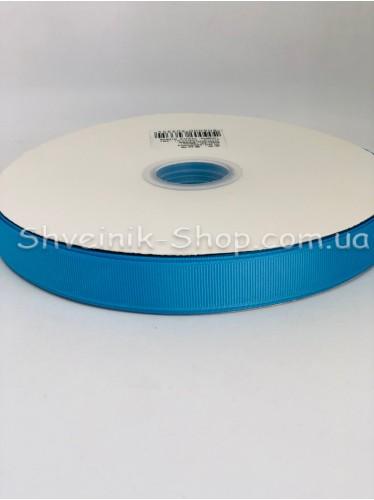 Репсовая Лента Ширина 2 см Цвет: Голубая (Бирюза) в упаковке 92 м цена за упаковку