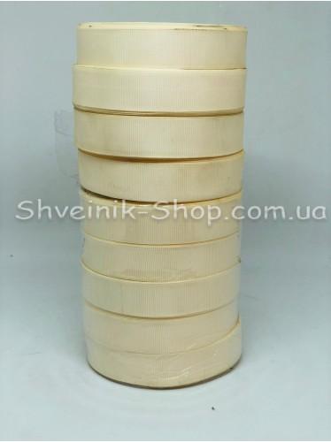 Репсовая Лента Ширина 2 см Цвет: Молоко в упаковке 230 м цена за упаковку