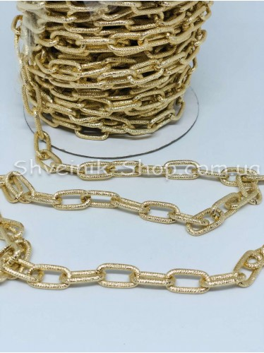 Цепь декоративная Цвет Золото звено 2*1 см в упаковке 15 м