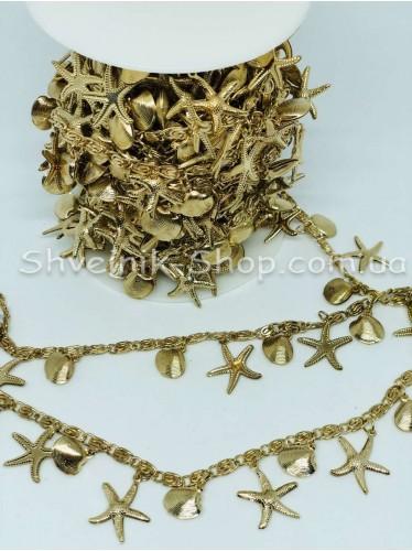 Цепь декоративная Морская звезда Ракушка  Цвет Золото  в упаковке 15 м