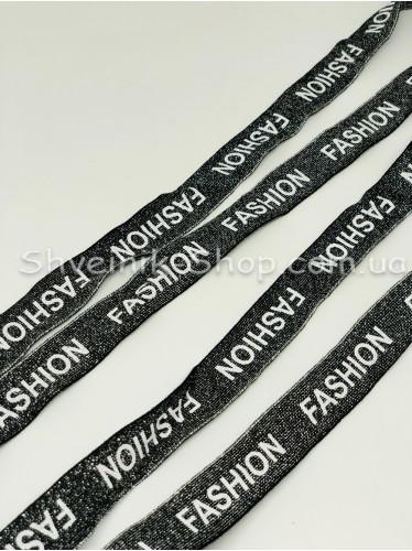 Лампас Люрекс  Размер : 2,5см Цвет : Темное Серебро с Надпесью Fashion в упаковке 64 метра