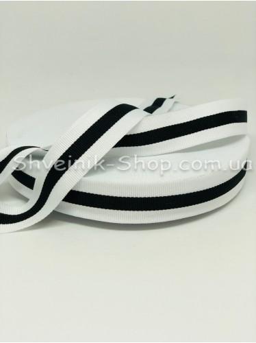 Тесьма Лампас Репс Размер 2,5 см Цвет : Белый + Черный  в упаковке 46 метров