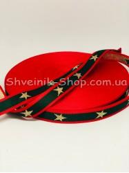 Тесьма Лампас Репс Звезда Размер 2 см Цвет : Красный + Зеленый  в упаковке 46 метров