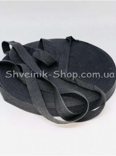 Киперная лента х/б ширина 1,5 см в упаковке 46м Цвет: темно серый