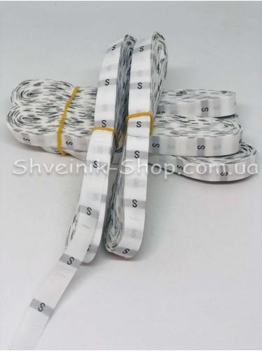 Размерники Тканевые Цвет Белый Размер  S в упаковке 550 штук 13,8 метров
