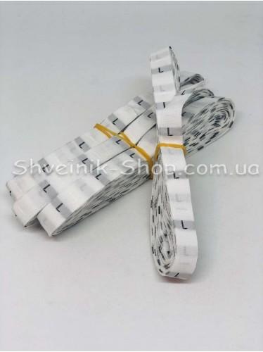Размерники Тканевые Цвет Белый Размер  L в упаковке 550 штук 13,8 метров