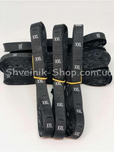 Размерники Тканевые Цвет Черный Размер  XXL в упаковке 550 штук 13,8 метров