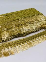 Бахрома порча Ширина 4,5 cм Цвет : Светлое Золото в упаковке 18,2 Метра