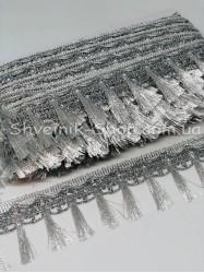 Бахрома порча Ширина 4,5 cм Цвет : Серебро в упаковке 18,2 Метра