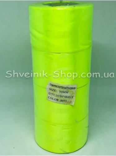Лента атласная (Сатиновая лента) Ширина 5 см Цвет: Неоново Салатовая в упаковке 92 метра цена за упаковку