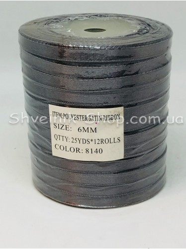 Лента атласная (Сатиновая лента) Ширина 0,6см Цвет: Темно Серый  в упаковке 276 метров цена за упаковку