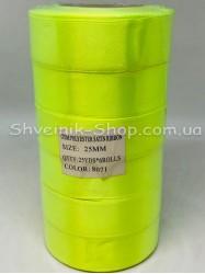 Лента атласная (Сатиновая лента) Ширина 2,5см Цвет: Неоново Салатовый  в упаковке 138 метров цена за упаковку