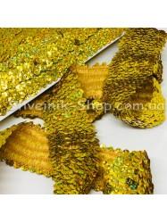 Тесьма стрейч Паетка Ширина 4  см Цвет : Золото АВ (Галограмма) Светлое в упаковке 9,2 метра