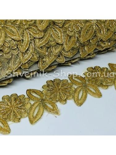 Тесьма декоративная  3-Д Ширина 4,5 см Цвет Золото  в упаковке  9,2 метров