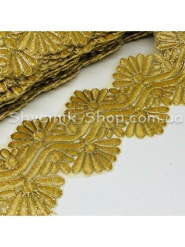 Тесьма декоративная  3-Д Ширина 6,5 см Цвет   Золото в упаковке  9,2 метров