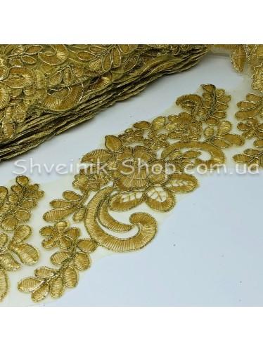Тесьма декоративная  3-Д Ширина 8 см Цвет  Золото в упаковке  9,2 метров