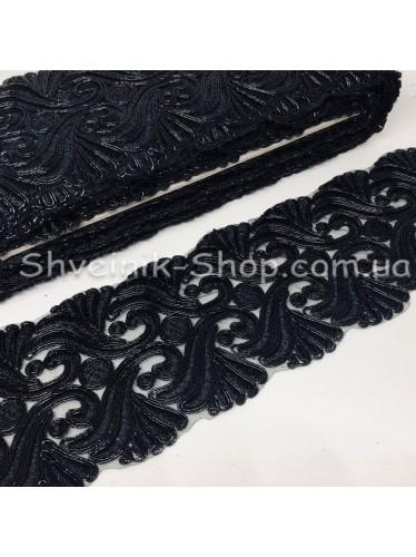 Тесьма декоративная  3-Д Ширина 8,5 см Цвет Черная  в упаковке  9,2 метров