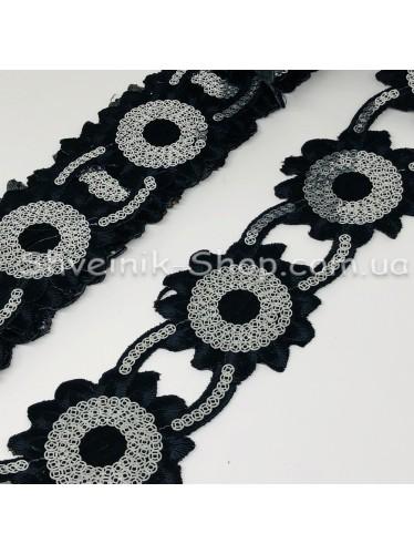 Тесьма Клеевая Цветок Ширина 6,5 см Цвет Черная + Серебро  в упаковке 4,8 метра